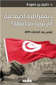 Démocratie sociale ou révolution conservatrice? Langue arabe