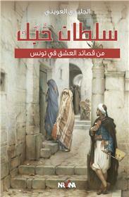 Soltan Hobbek - Langue arabe