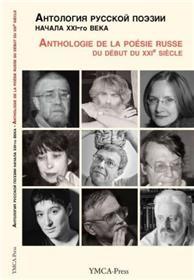 Anthologie de la poésie russe du début du XXIème siècle
