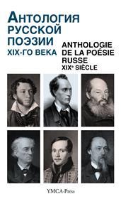 Anthologie de la poésie russe. XIXe siècle