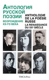 Anthologie de la poésie russe Anthologie de la poésie russe La Renaissance du XXe siècle