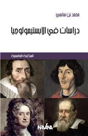Etudes d'épistémologie