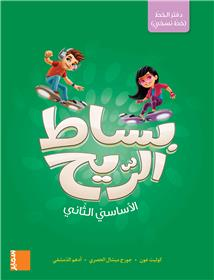 Cahier d´écriture (naskhi) EB2 (arabe)
