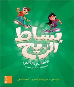 Bissat Arrih - Livre de l´élève EB2 (arabe)