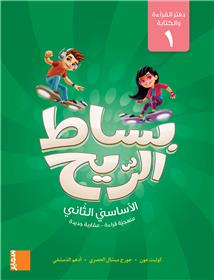 Bissat Arrih - Cahier de lecture et d´écriture 1 EB2 (arabe)