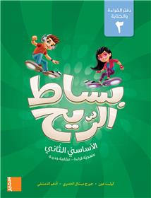 Bissat Arrih - Cahier de lecture et d´écriture 2 EB2 (arabe)