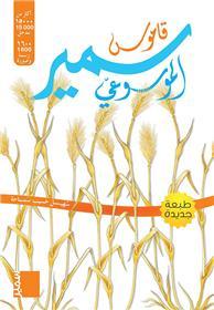 Dictionnaire Samir Encyclopédique (arabe)