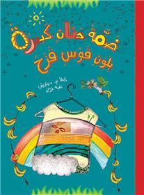 Legroscâlinarc-en-ciel (arabe)
