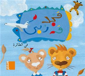 Majed wa Rouba - En avion (arabe)