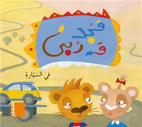 Majed wa Rouba - En voiture (arabe)