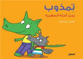 Timzoub - Aime sa petite soeur (arabe)