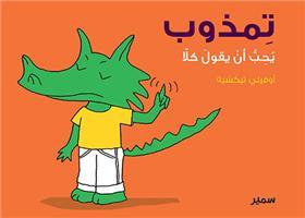 Timzoub - Aime dire non (arabe)