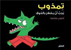 Timzoub - Aime avoir peur (arabe)
