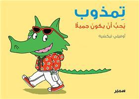 Timzoub - Aime être beau (arabe)