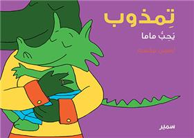 Timzoub - Aime maman (arabe)
