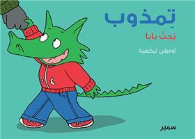 Timzoub - Aime papa (arabe)