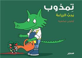 Timzoub - Aime jardiner (arabe)