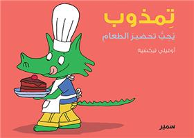 Timzoub - Aime cuisiner (arabe)