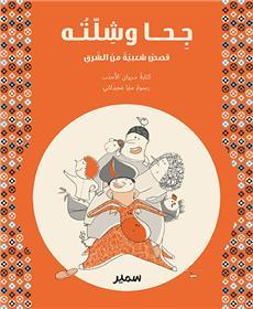 Géha et compagnie (arabe)