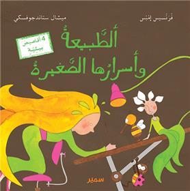 Petits secrets de la nature (arabe)