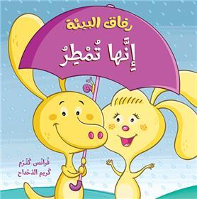 Il pleut ! (arabe)