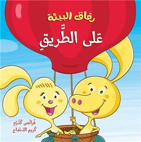 En route ! (arabe)