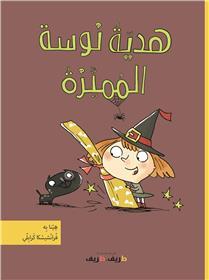 L´anniversaire de Pénélope (arabe)