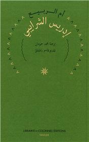 La Mere Du Printemps (Arabe)