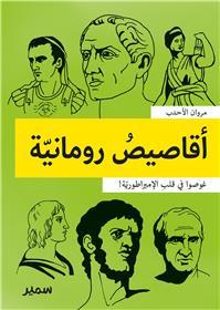 Nouvelles romaines (arabe)