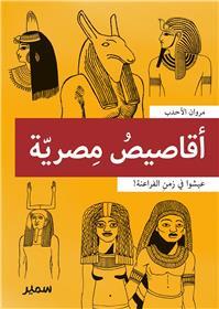 Nouvelles égyptiennes (arabe)