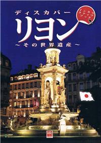 Decouvrir Lyon Et Son Patrimoine Mondial - Langue Japonaise