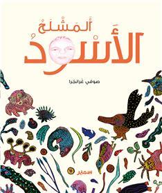 La cape noire (arabe)