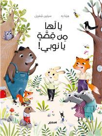 Quelle histoire Nestor ! (arabe)