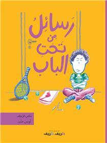Des lettres sous la porte (arabe)
