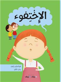 Lo disporition (arabe)