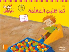 Tarbouche - Fichier PS - M1 Kama talabat al-mouaalima (chiffres arabes)