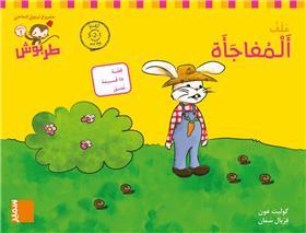 Tarbouche - Fichier PS - M5 Al-moufaja'a (chiffres arabes)