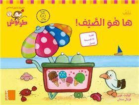Tarbouche - Fichier PS - M6 Ha houwa assayf! (chiffres arabes)