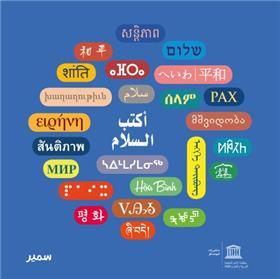 J´écris la paix(arabe)