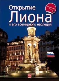 Découvrir Lyon Et Son Patrimoine Mondial  - Langue Russe
