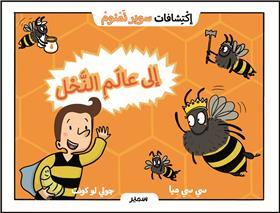 En route pour les abeilles  (arabe)