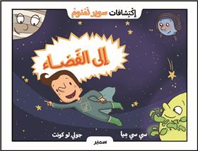 En route pour l´espace (arabe)
