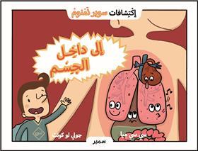 En route pour le corps (arabe)