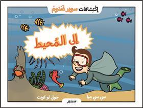En route pour l´océan (arabe)