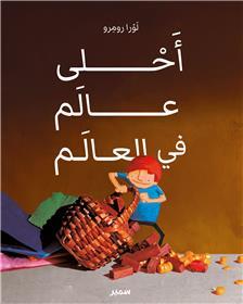 Le meilleur monde du monde (arabe)