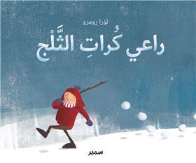 Le berger des boules de neige (arabe)