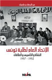 Union générale des étudiants tunisiens 1952-1957