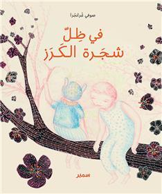 À l'ombre du cerisier (arabe)