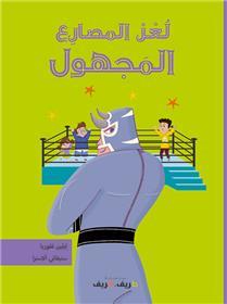 Le catcheur mystérieux (arabe)