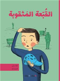 La casquette à trous (arabe)